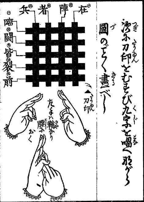 1200px-Kuji-kiri02