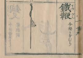 鉄鞭   近世期絵入百科事典